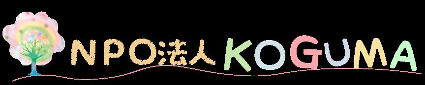 NPO法人 KOGUMA こぐま 保育事業, 障がい児支援,障がい者支援,高齢者支援